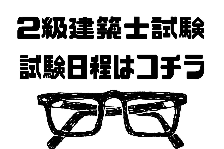 【2019年】2級建築士試験の試験日程