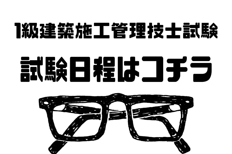 【2018年】1級建築施工管理技士試験の試験日程