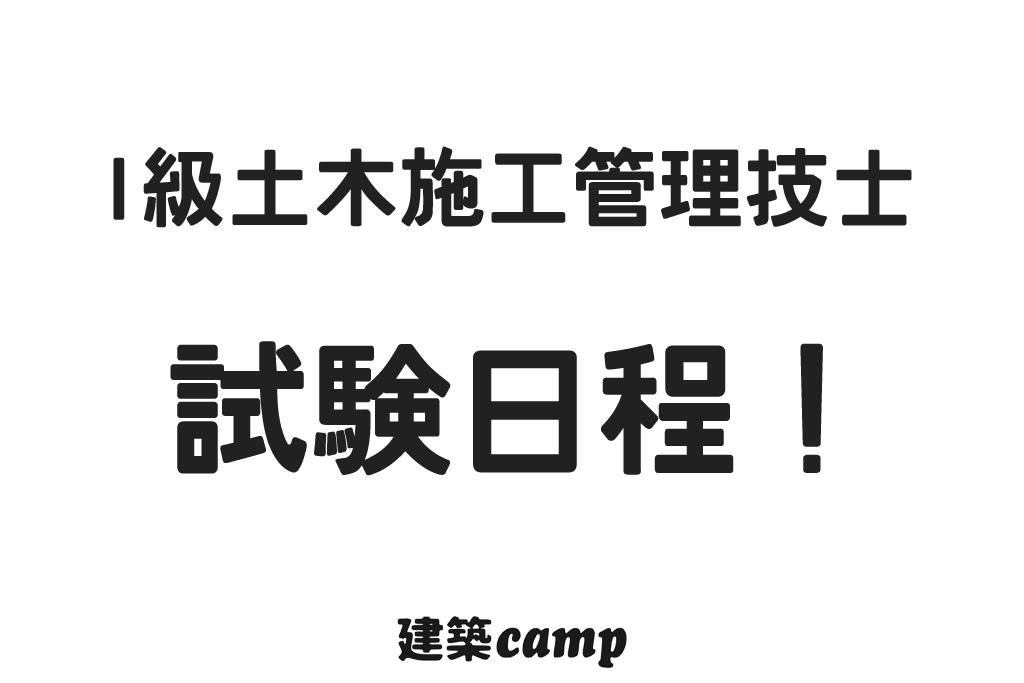 【2019年】1級土木施工管理技士の試験日程を紹介
