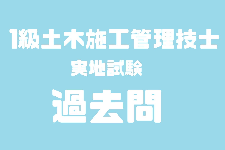 【平成29年度】実地試験の問題と解答例 【1級土木施工管理技士試験】