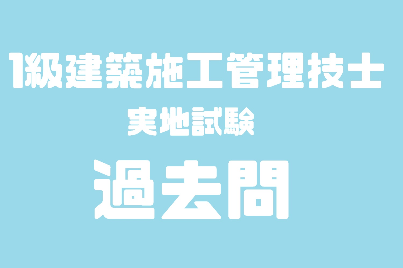 【平成29年度】1級建築施工管理技士試験 実地試験の過去問題と解答例