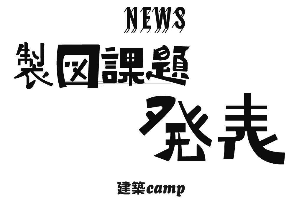 【2018年度】1級建築士 製図の課題発表!!