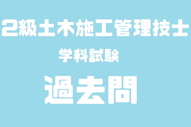 【平成23年度】学科試験の問題と解答 2級土木施工管理技士試験 (選択種別:土木)