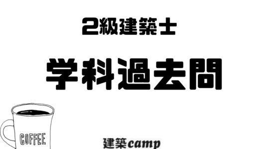 【平成30年度】学科試験の問題と解答 2級建築士試験