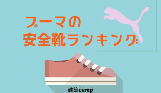 おしゃれ!機能的!最強のプーマの安全靴を徹底紹介!【2019年】