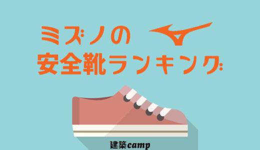 おしゃれ!機能的!最強のミズノの安全靴を徹底紹介!【2019年】