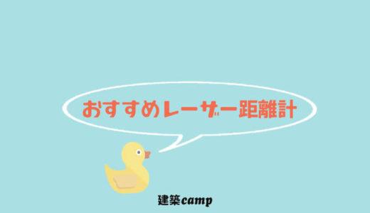 【2019年】今売れてる一万円以下で買えるおすすめのレーザー距離計 BEST5