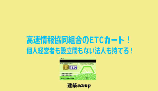 審査が簡易で申し込める高速情報協同組合のETCカードがメリットしか無くてヤバイ!