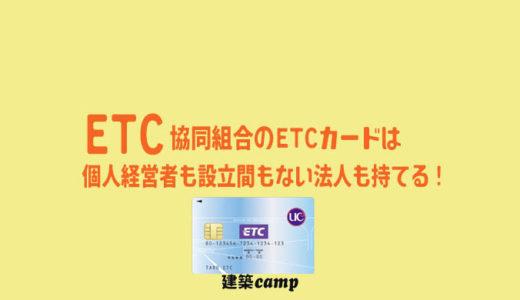 ETC協同組合のETCカードは個人事業主、設立間もない会社でも申し込みOKな件