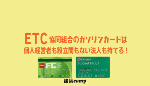 ETC協同組合のガソリンカードなら個人商店や設立間もない法人でも申し込めます!