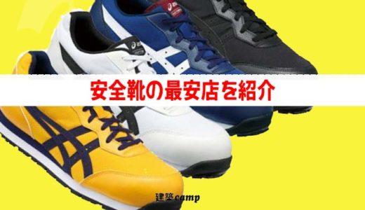 アシックス・ミズノ・プーマの安全靴を最安で買える店を紹介!