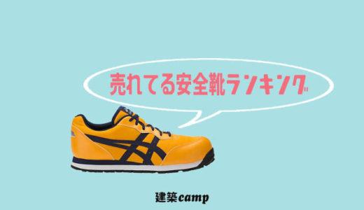 【2019年】今激売れ中の高機能でおしゃれな安全靴ランキングレポート