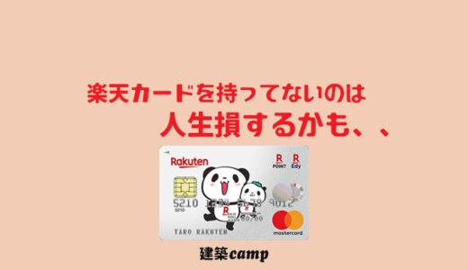 【年会費無料】最強の楽天カードを持ってないのは損しかない件