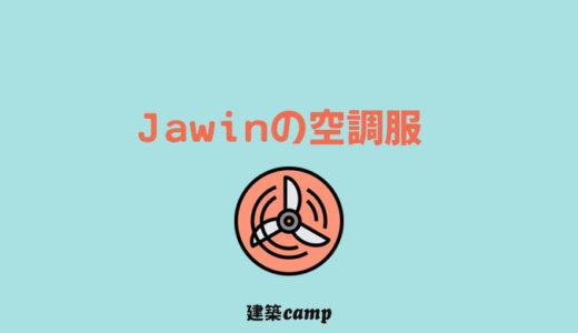 【2019年版】Jawin(ジャウィン)の空調服をまとめて紹介します