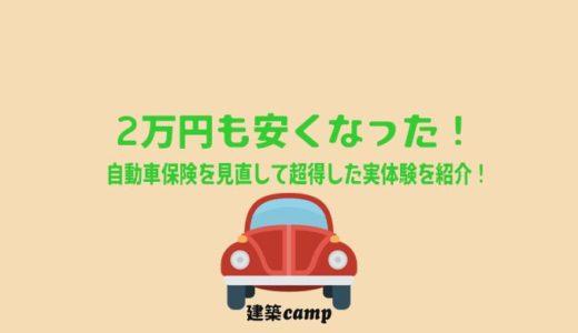 自動車保険を見直したら2万円も安くなった実体験を語ります