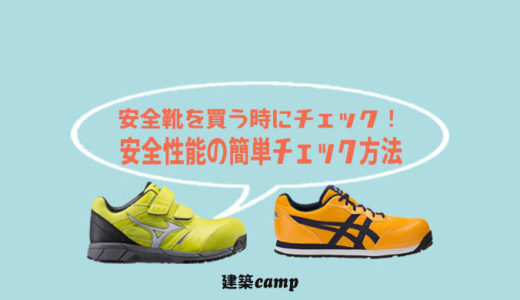 安全靴の選び方マニュアル!安全性能はここだけチェックして選べばOKです