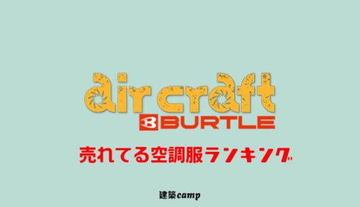【バートルマニア宣言】超人気空調服のバートルエアークラフトおすすめモデルをわかりやすく紹介