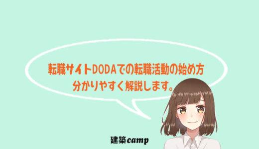 【建設業の転職】転職求人サイト「DODA」を利用する為の登録手順を完全解説!【建築士・施工管理技士の転職】