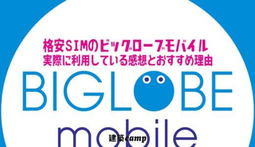 スマホ代節約!格安SIMのビッグローブモバイルを実際利用していて感じるメリットを紹介