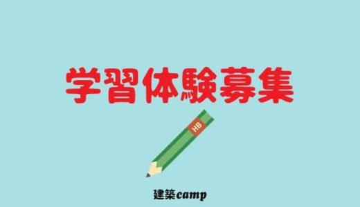 【お願い】試験勉強の体験談を募集しております!